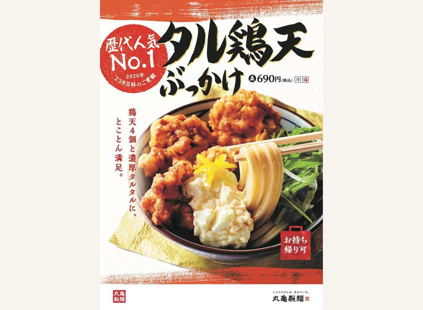 丸亀製麺のタル鶏天ぶっかけうどんポスター