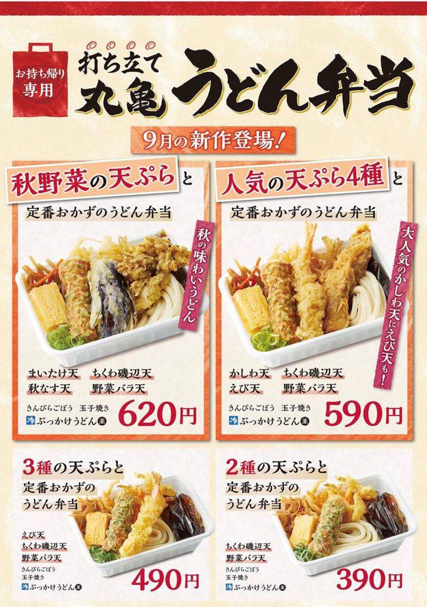 丸亀製麺 丸亀うどん弁当2021年秋の新作メニュー