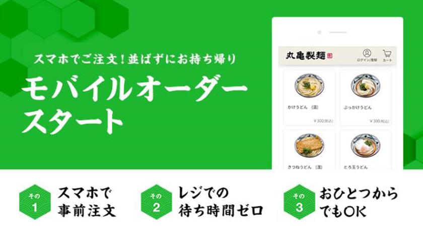 丸亀製麺お持ち帰り専用のモバイルオーダー