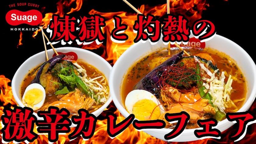 北海道スープカレーSuageの激辛フェア