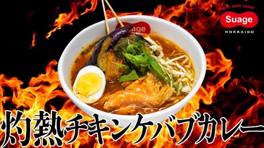 北海道スープカレーSuageの激辛フェア商品「灼熱チキンケバブカレー」