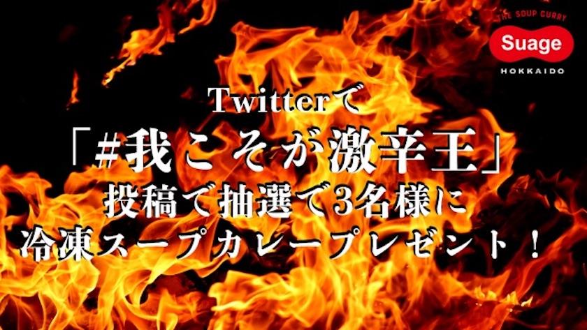 北海道スープカレーSuageの激辛フェアTwitterキャンペーン
