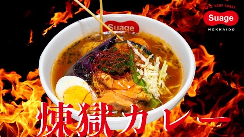 北海道スープカレーSuageの激辛フェア商品「煉獄カレー」