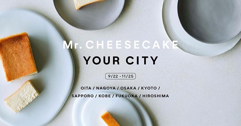 Mr.CHEESECAKEのポップアップストア「Mr. CHEESECAKE YOUR CITY」