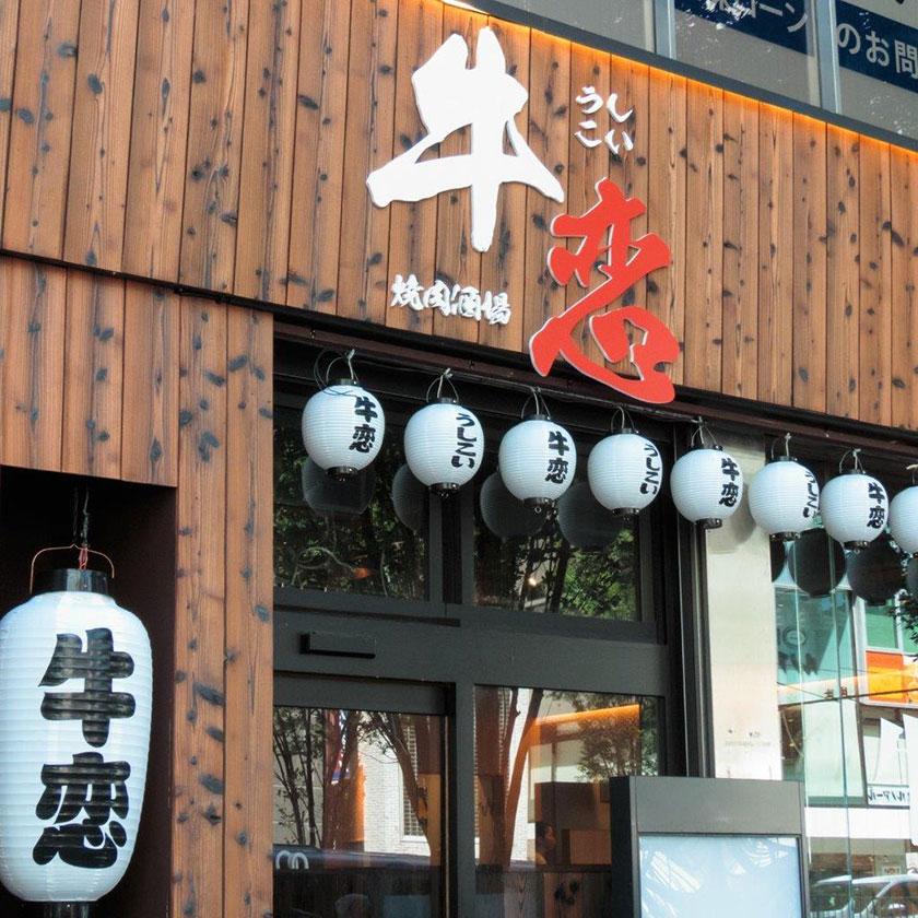 焼⾁酒場 牛恋 渋谷店