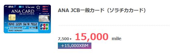 ANA JCBカード発券で7500円相当ポイント還元