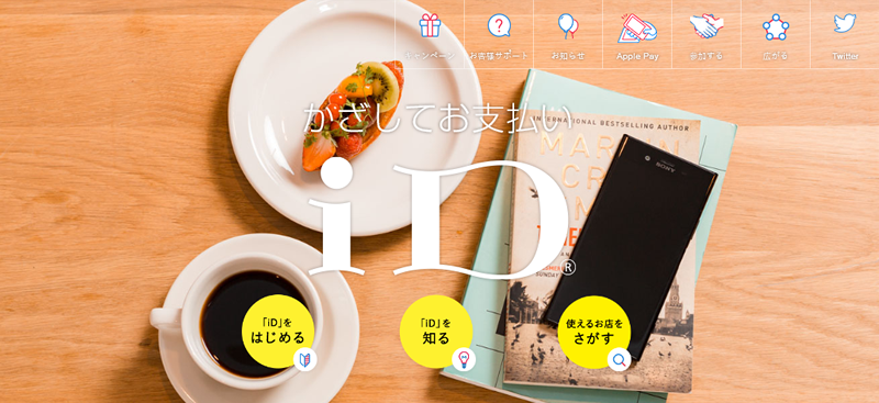 キャッシュ d id カード バック dカードの「iDキャッシュバック」って何?分かりやすく解説します!