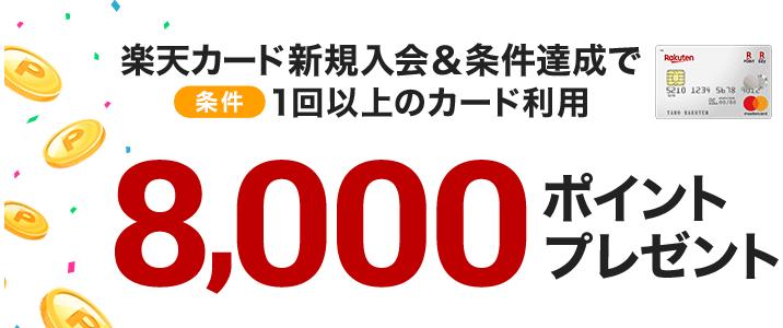 不定期開催の楽天カード入会8000Pキャンペーン