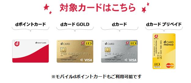 対象のdポイントカード