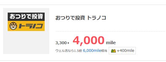 すぐたま(トラノコ口座開設)で4000マイル
