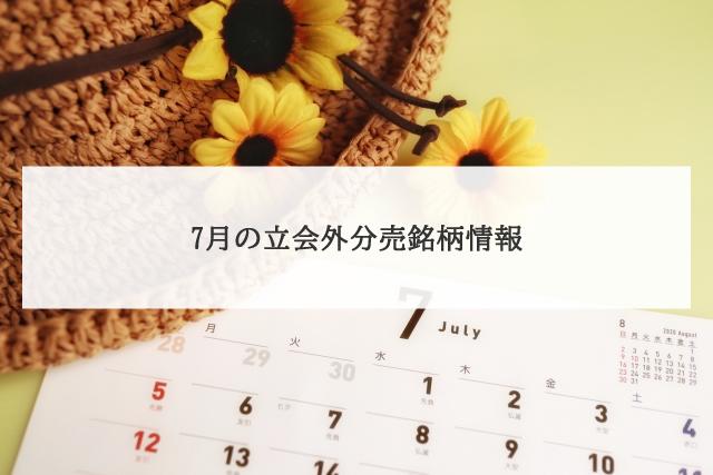 f:id:showchan82:20200709145714j:plain
