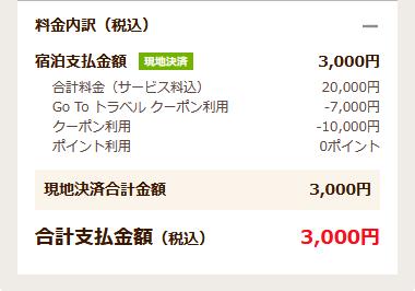 f:id:showchan82:20200730114507p:plain