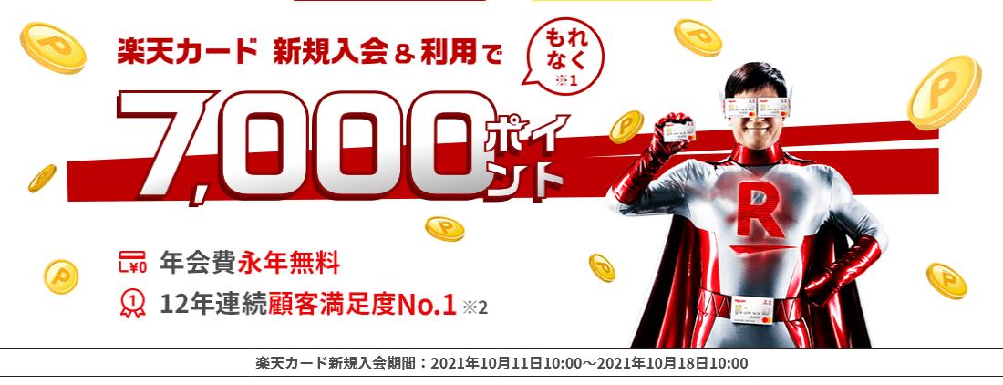 f:id:showchan82:20211013190032p:plain
