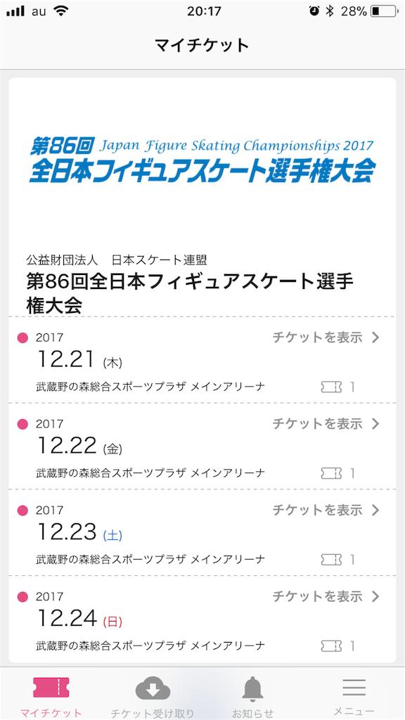 f:id:showchikubai:20180106213552p:image