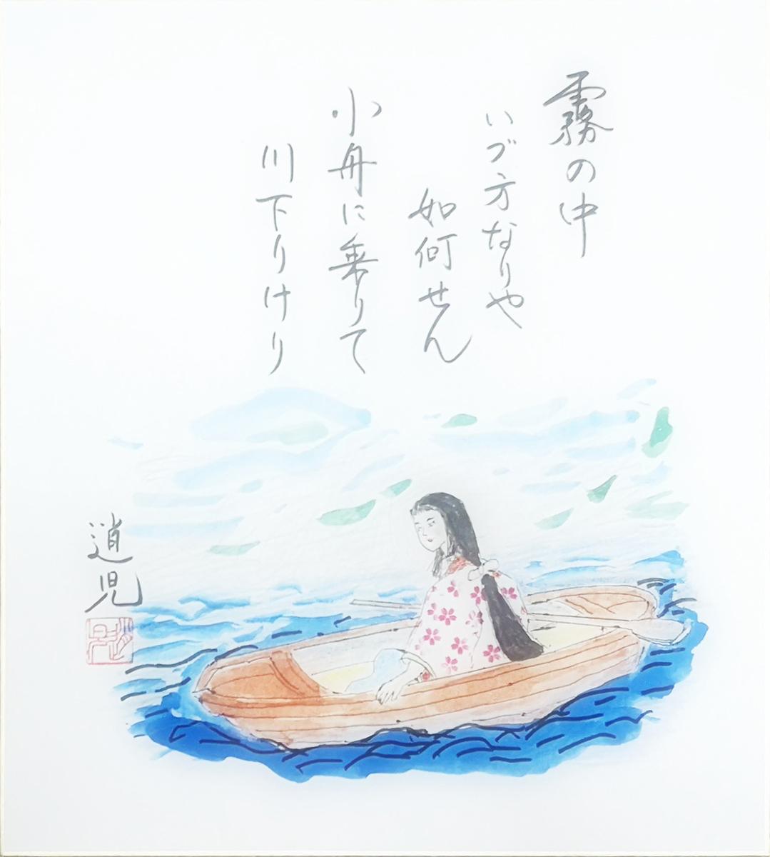 f:id:showjiyoshida:20200525154458j:plain