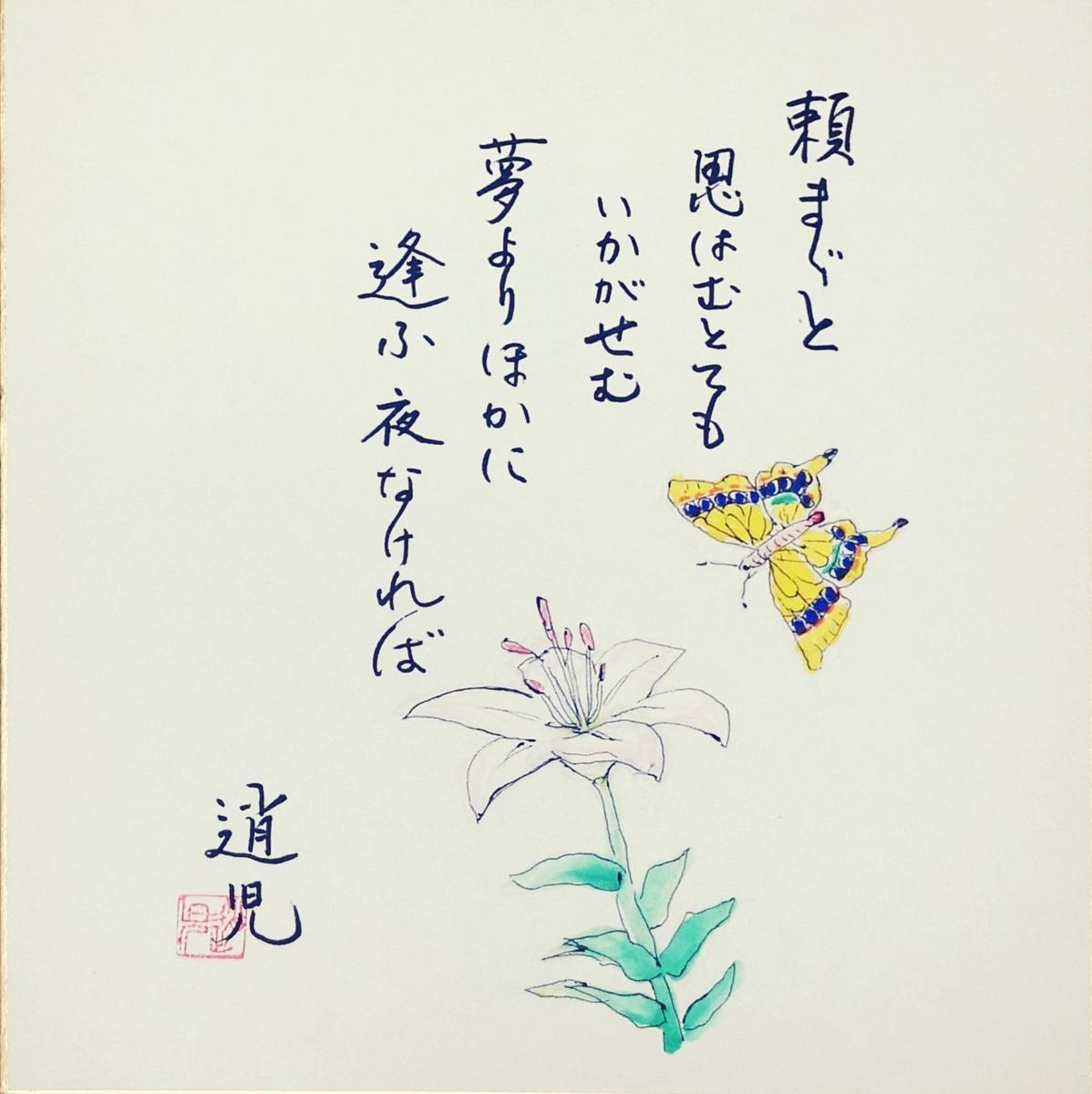 f:id:showjiyoshida:20200608232322j:plain