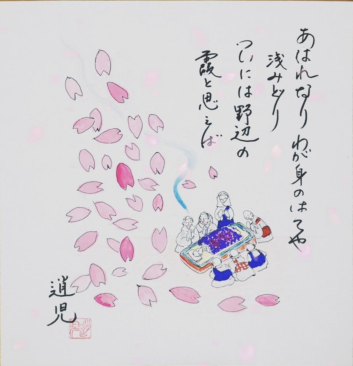 f:id:showjiyoshida:20200622230932j:plain