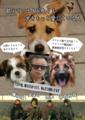 金正日 の愛犬も「ロイヤルファミリー」??