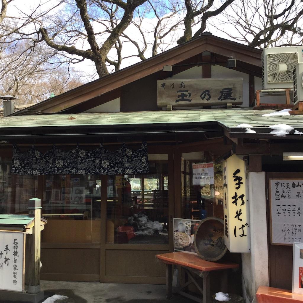 f:id:showtaro-aoki:20180201170429j:image