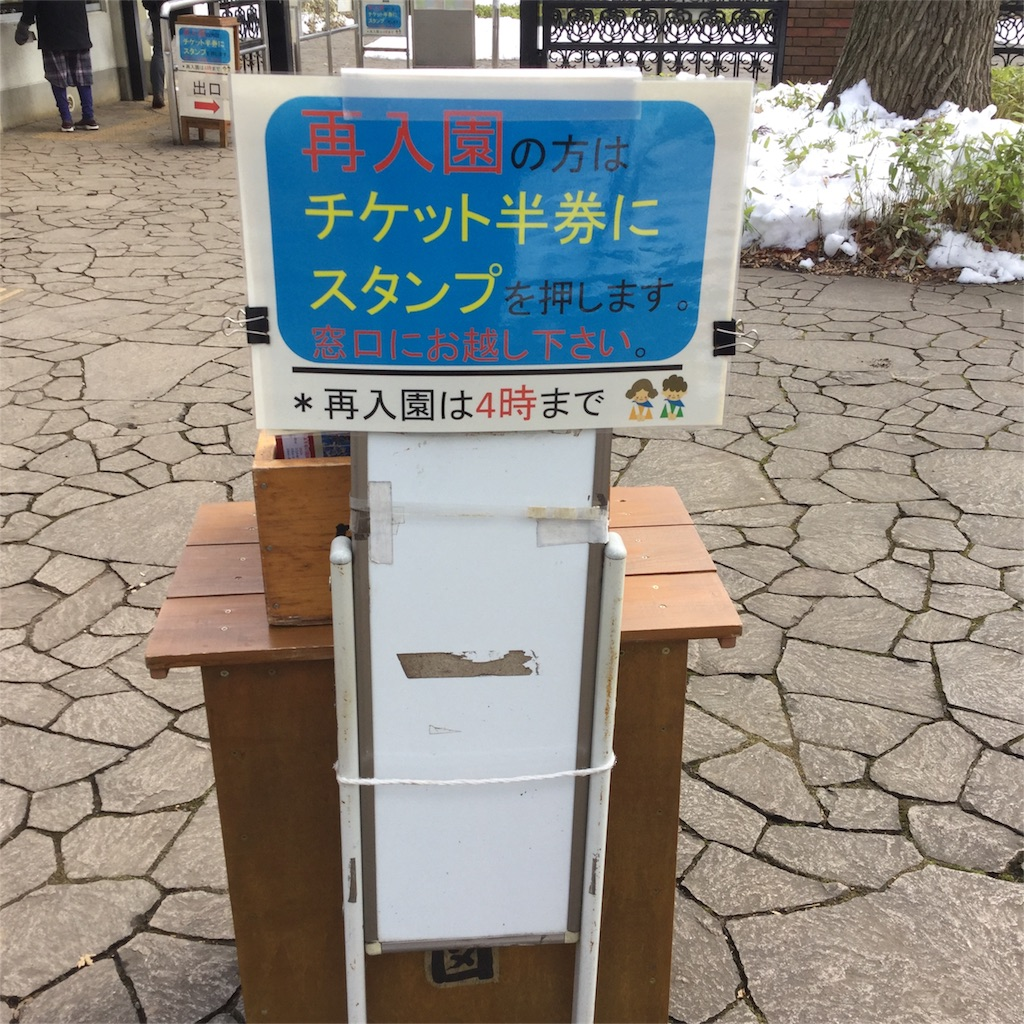 f:id:showtaro-aoki:20180201170526j:image