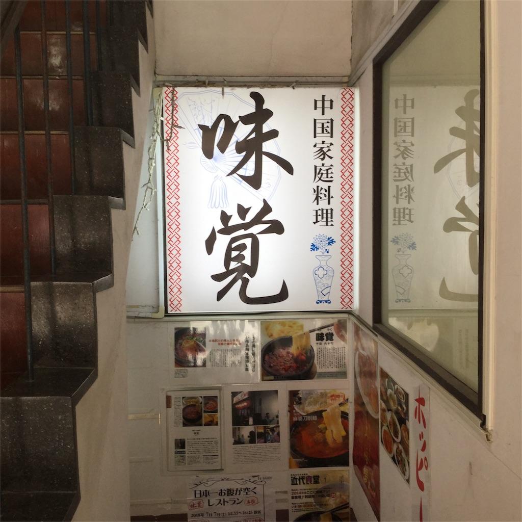 f:id:showtaro-aoki:20180805190148j:plain