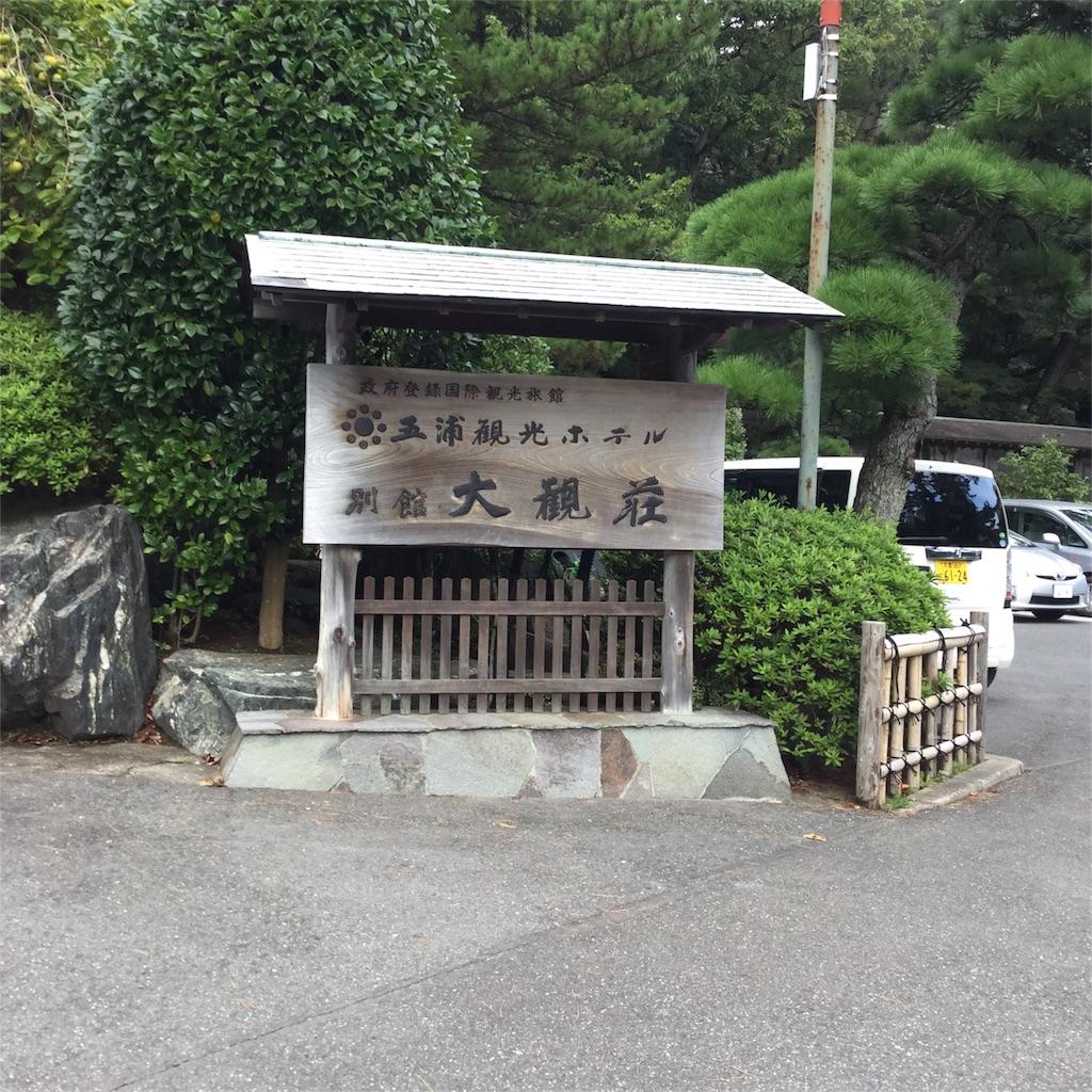f:id:showtaro-aoki:20180921112255j:plain