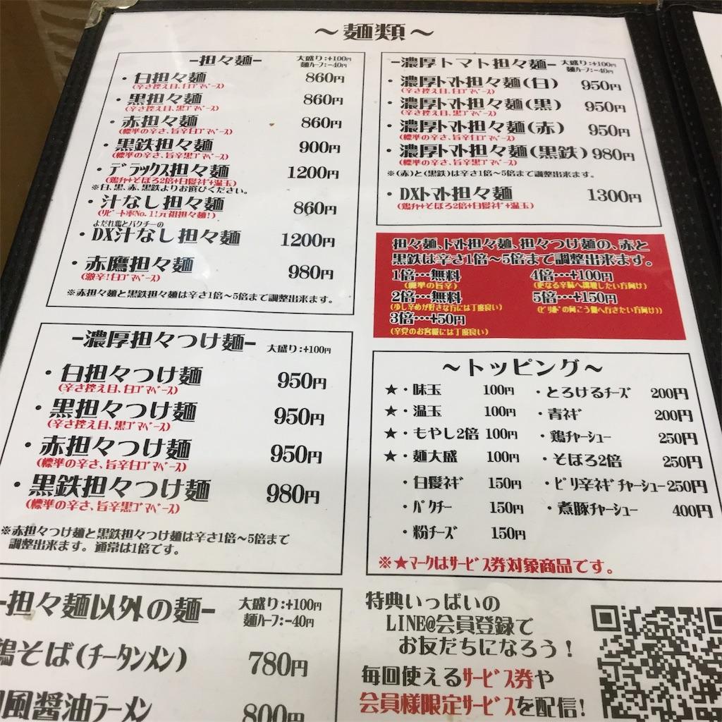 f:id:showtaro-aoki:20181223221310j:plain