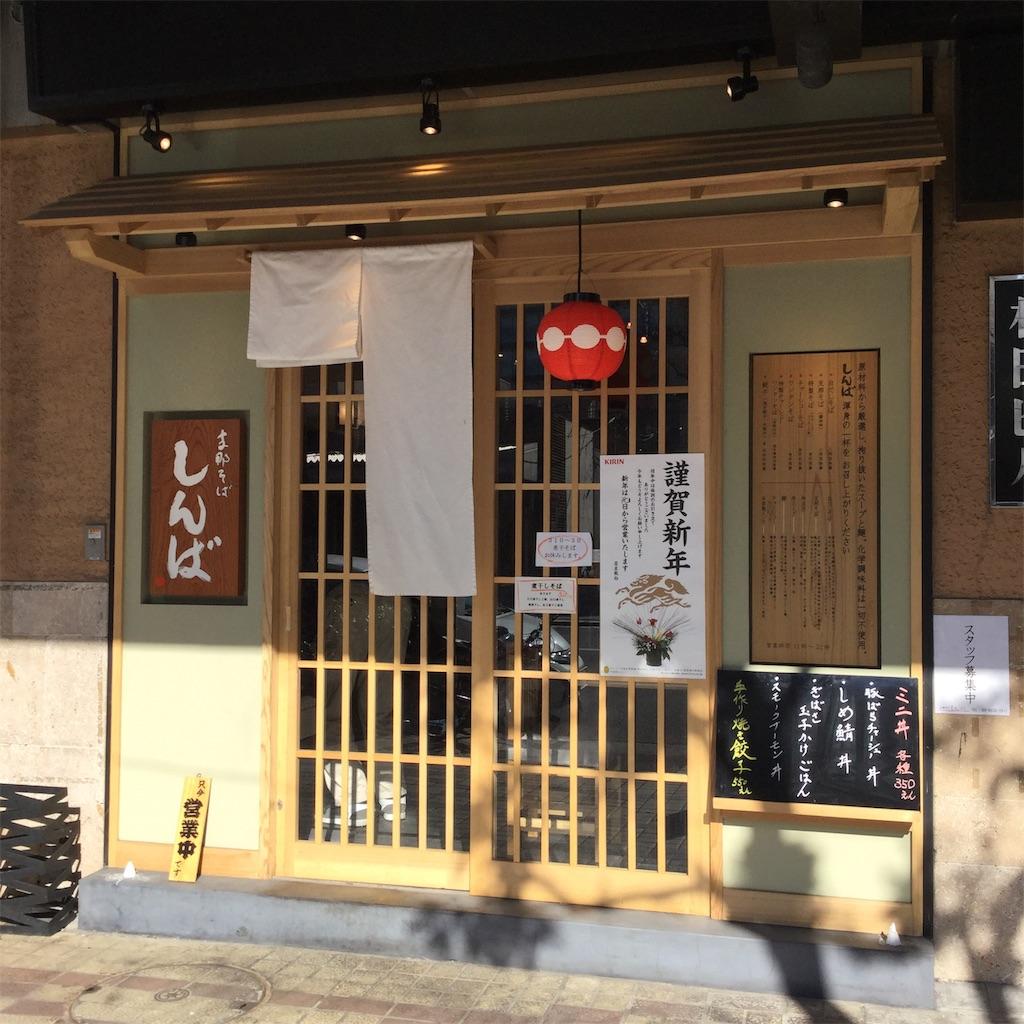 f:id:showtaro-aoki:20190107163335j:plain