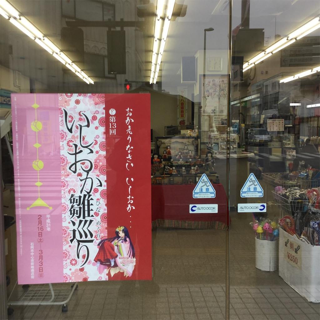 f:id:showtaro-aoki:20190304204824j:plain