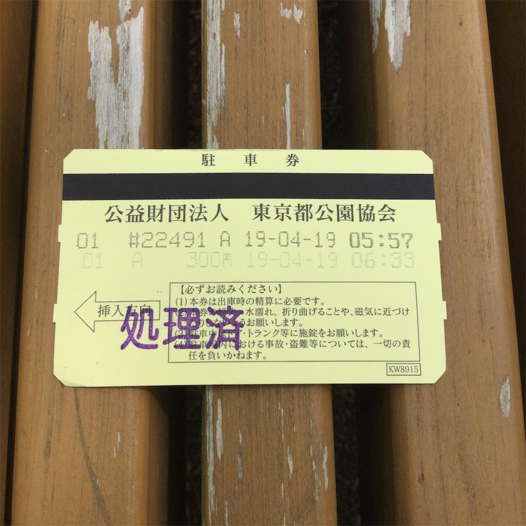 f:id:showtaro-aoki:20190506143758j:plain