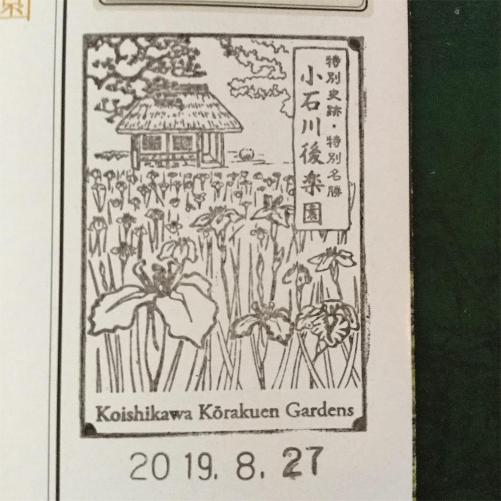 f:id:showtaro-aoki:20190908174635j:plain