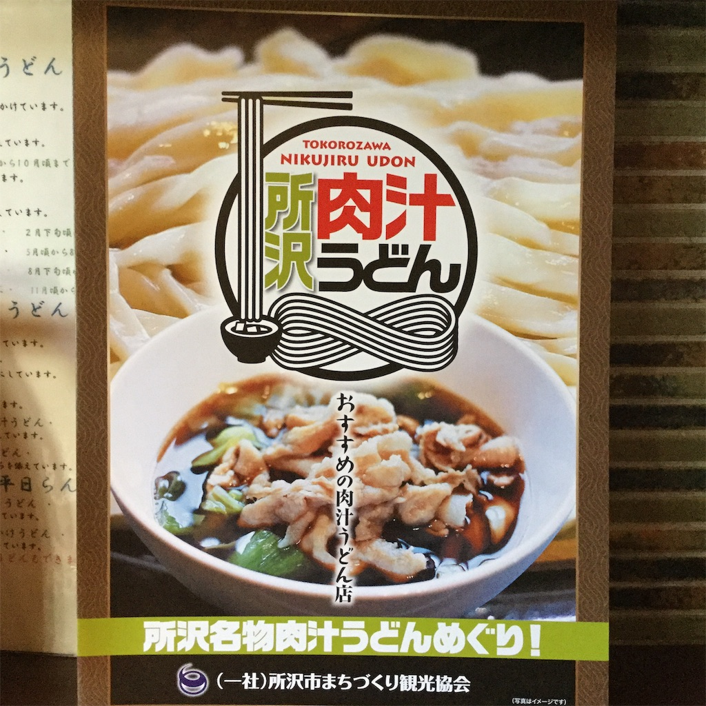 f:id:showtaro-aoki:20191007170324j:plain