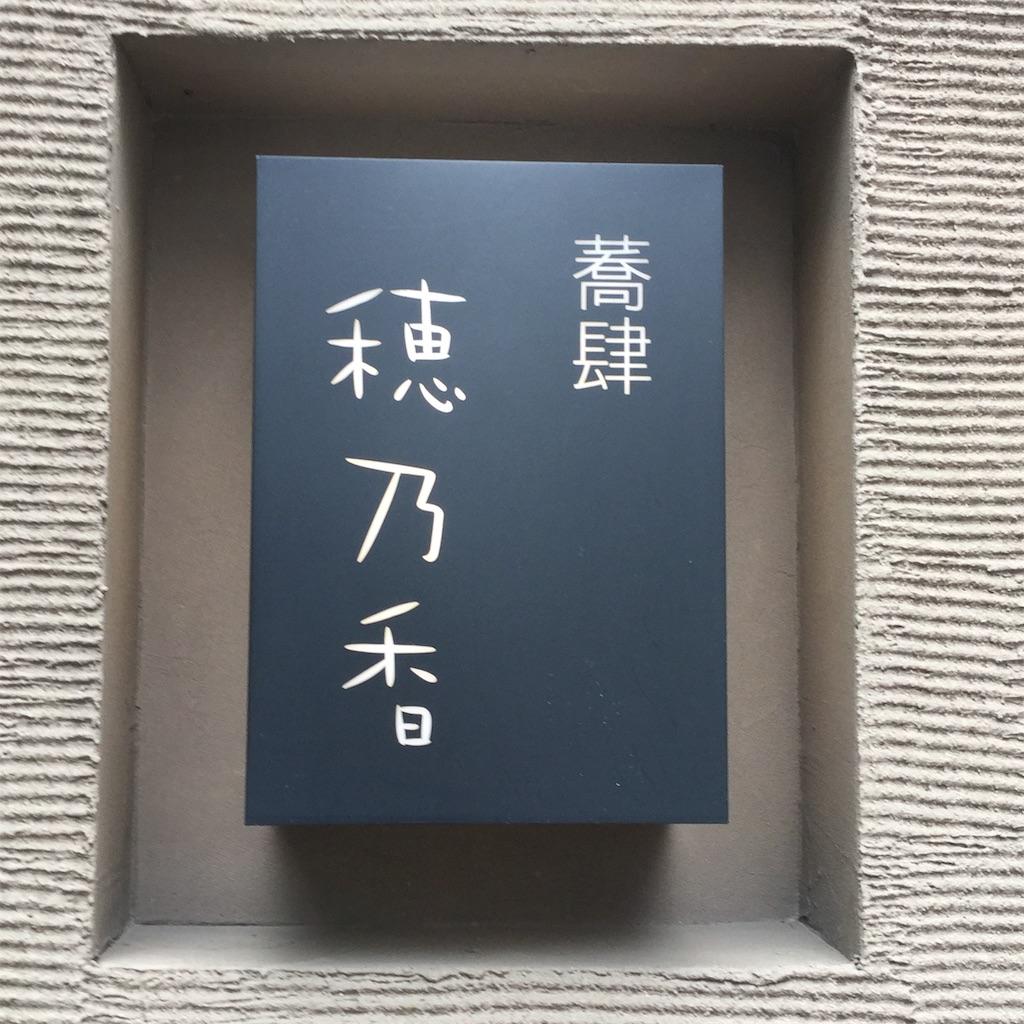 f:id:showtaro-aoki:20191111001058j:plain