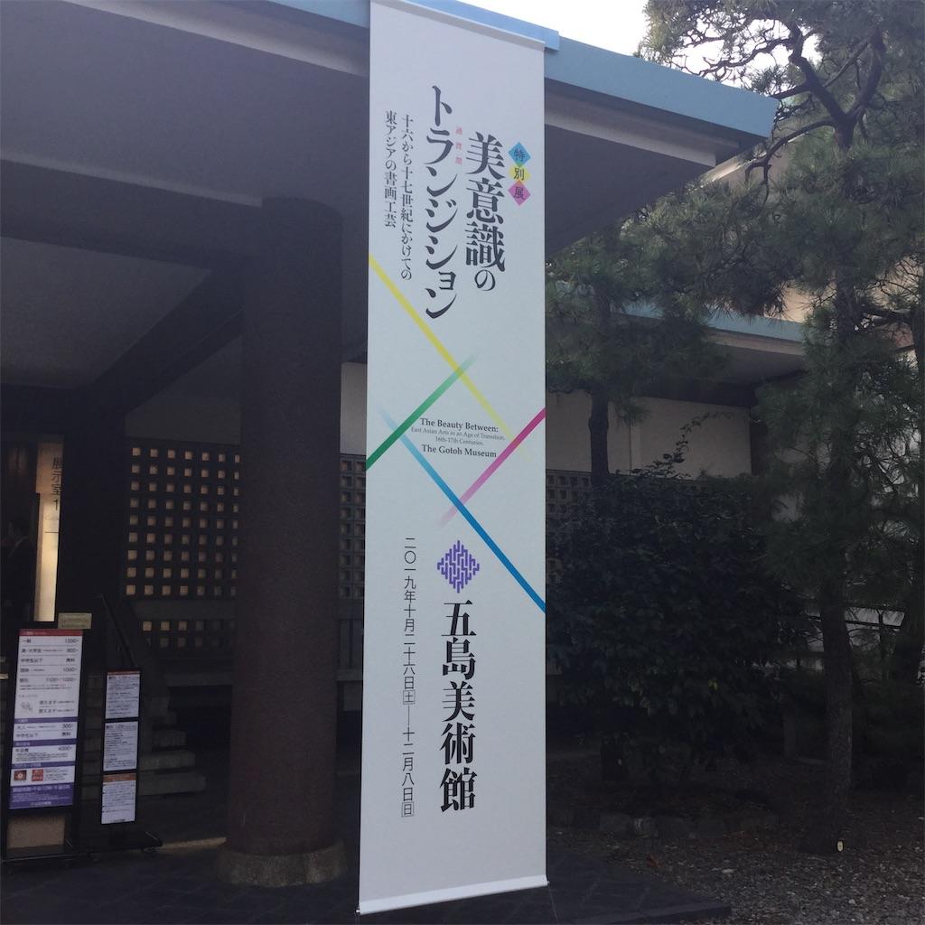f:id:showtaro-aoki:20191202224906j:plain