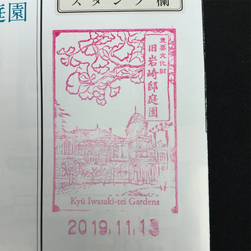 f:id:showtaro-aoki:20191205141951j:plain