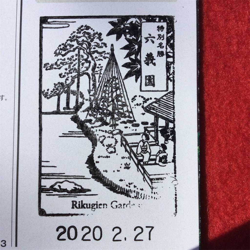 f:id:showtaro-aoki:20200324200404j:plain