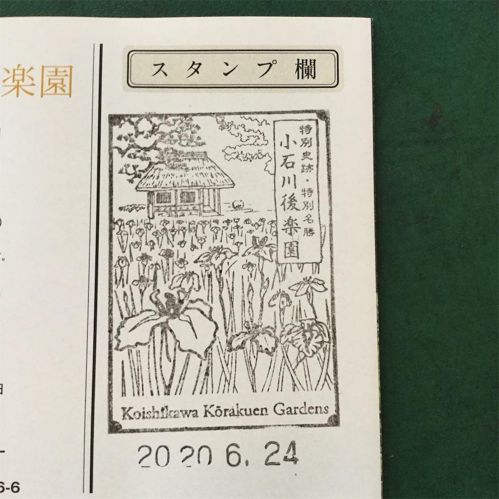 f:id:showtaro-aoki:20200708162015j:plain