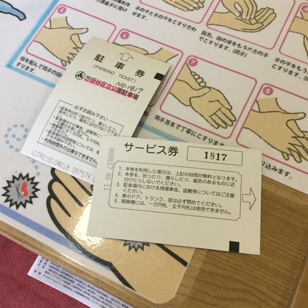 f:id:showtaro-aoki:20200731101127j:plain