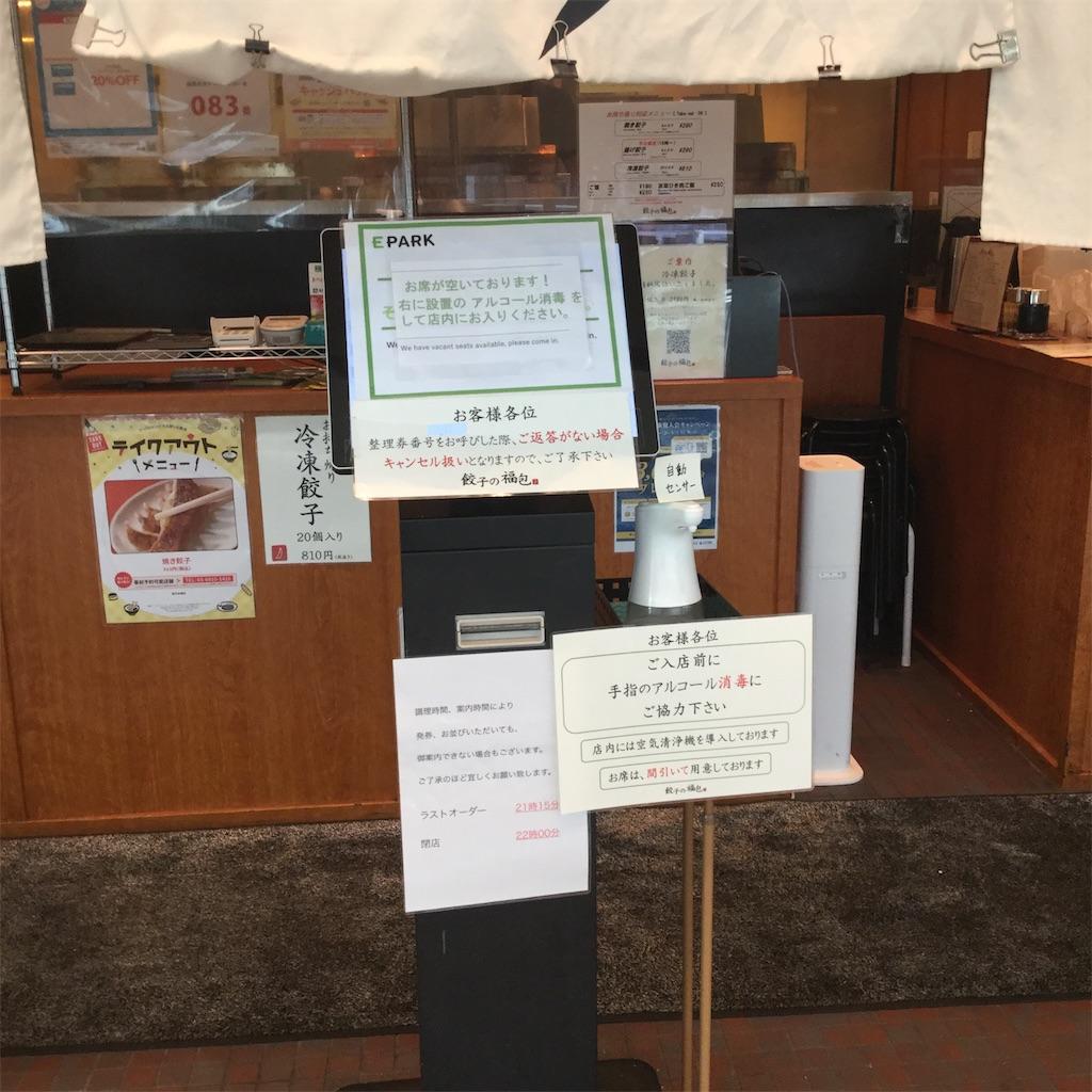 f:id:showtaro-aoki:20200821131244j:plain