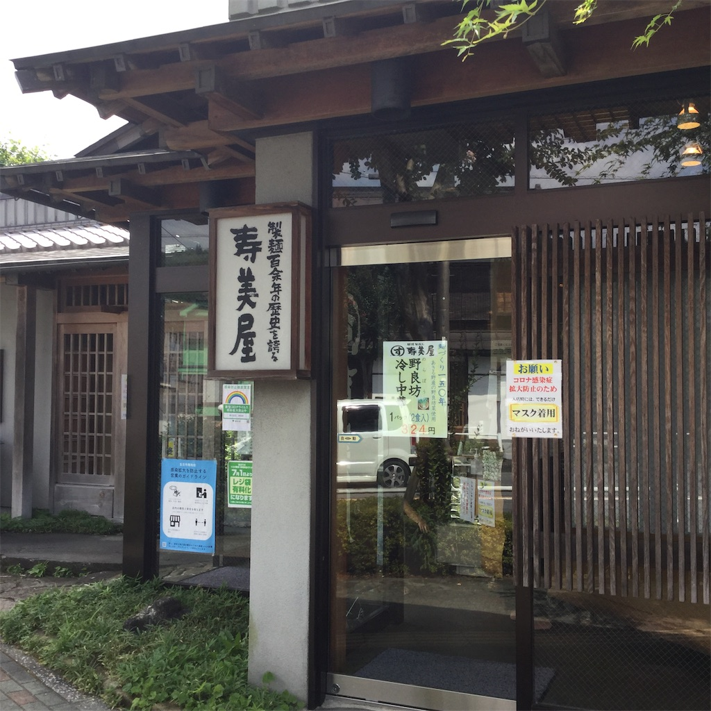 f:id:showtaro-aoki:20200827220522j:plain