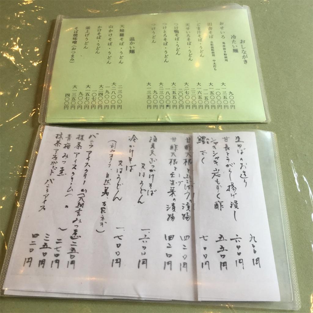 f:id:showtaro-aoki:20200827220532j:plain
