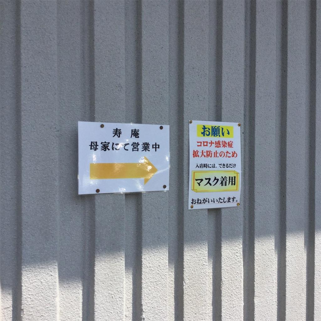f:id:showtaro-aoki:20200827220607j:plain
