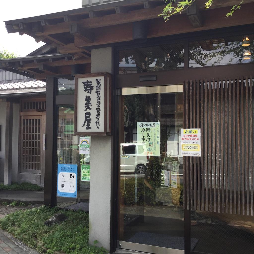 f:id:showtaro-aoki:20200901164416j:plain