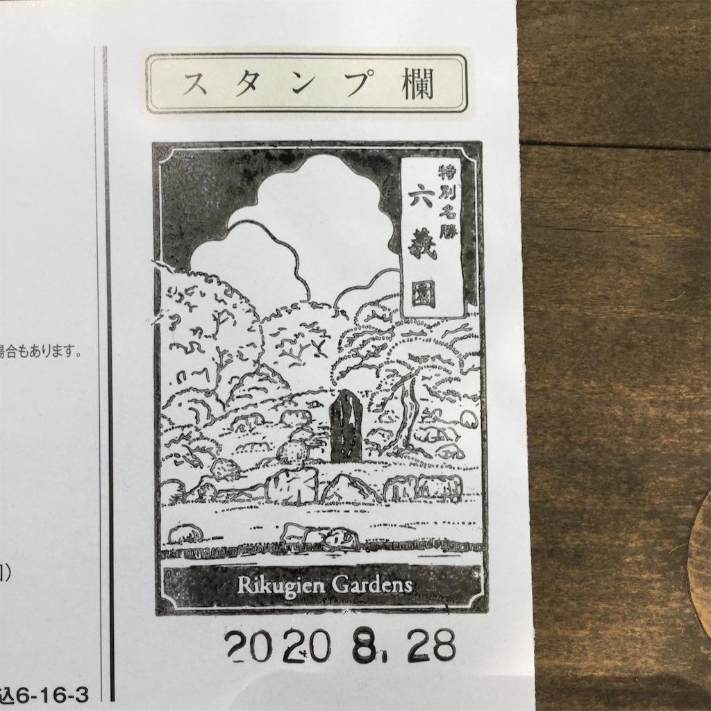 f:id:showtaro-aoki:20200914230152j:plain