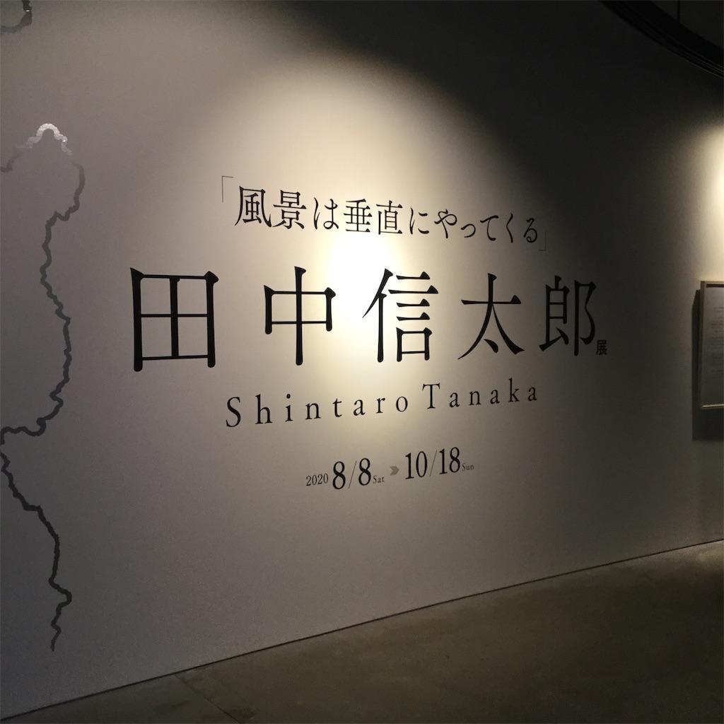 f:id:showtaro-aoki:20201009174403j:plain