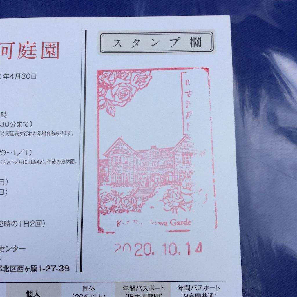 f:id:showtaro-aoki:20201026133420j:plain
