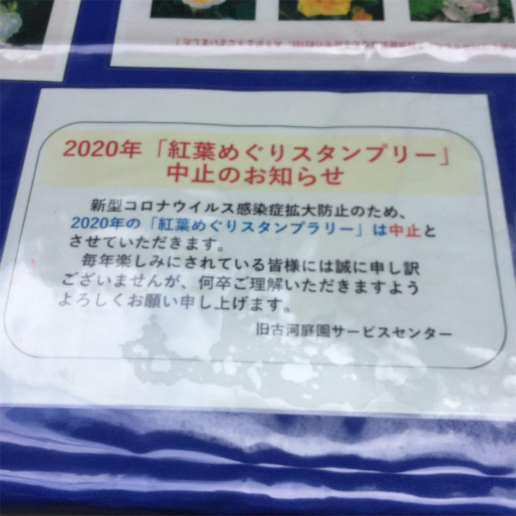 f:id:showtaro-aoki:20201026133525j:plain