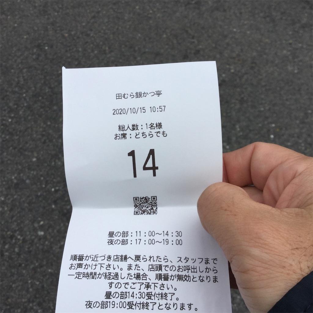 f:id:showtaro-aoki:20201030163437j:plain