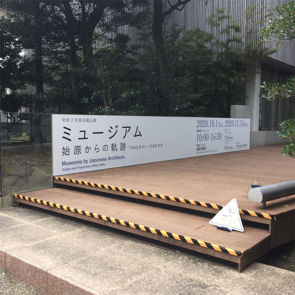 f:id:showtaro-aoki:20201107163757j:plain