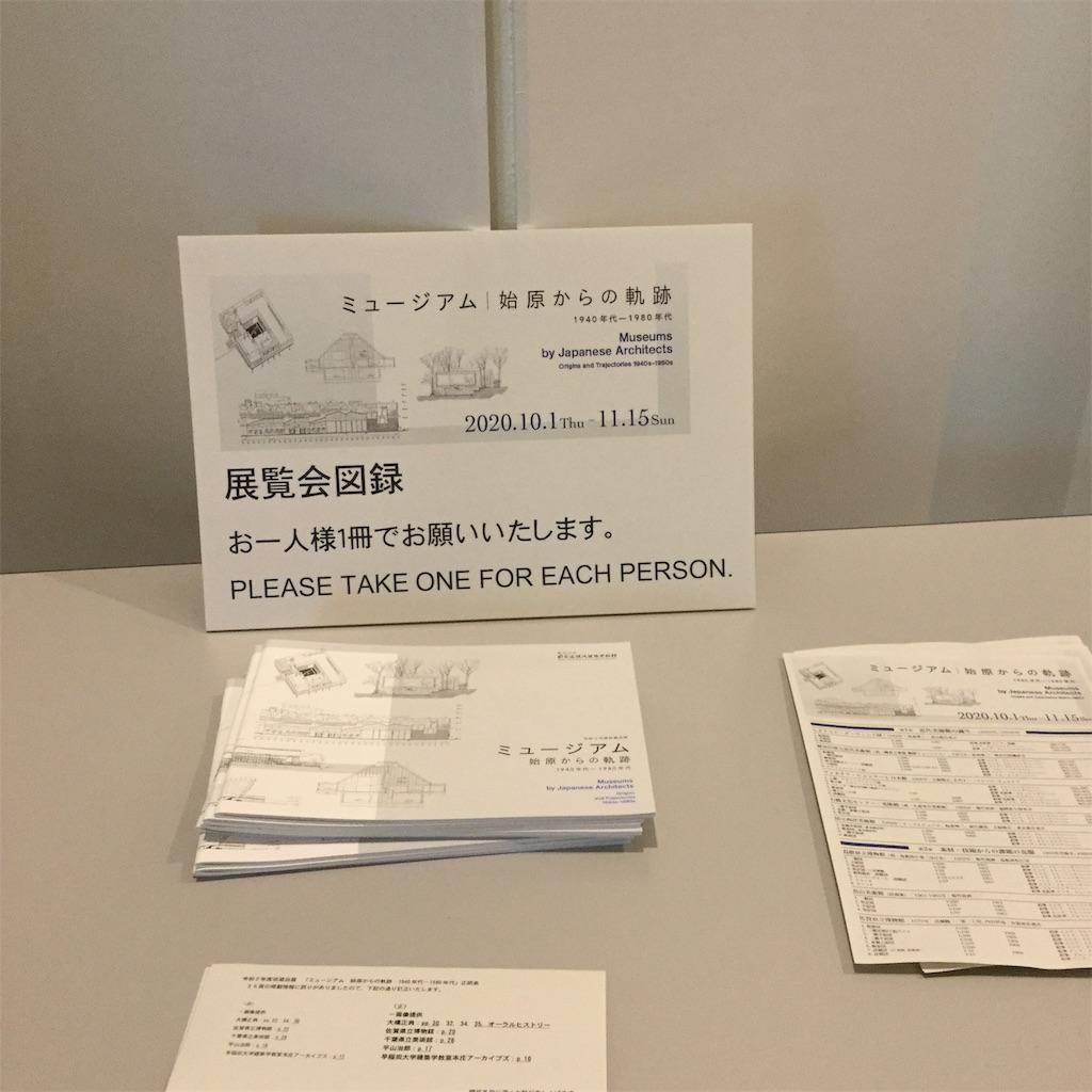 f:id:showtaro-aoki:20201107163821j:plain